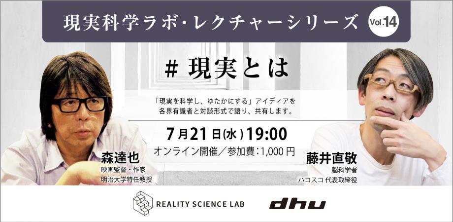 現実科学ラボレクチャーシリーズvol.14 森達也氏