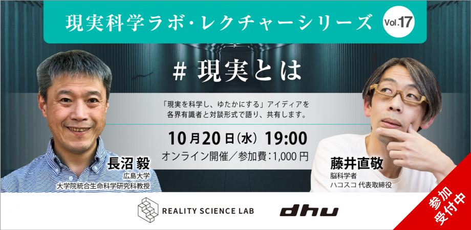 現実科学ラボ・レクチャーシリーズ vol.17