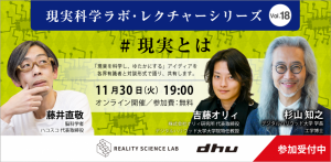 現実科学ラボ・レクチャーシリーズ vol.18